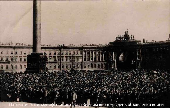 Vlastenecká demonstrace v den vyhlášení války před Zimním palácem