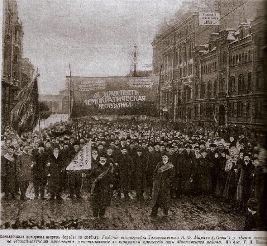 """Všelidový pohřeb obětí boje za svobodu. Dělníci typografie Družstva A.F.Marx (""""Niva"""") u budovy typografie"""