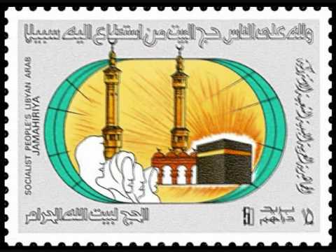 ramadan libia stamps